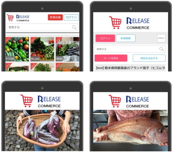 「食の通販サイト・オンラインマーケットRELEASE(リリース)」 出品者募集!_b0292333_17261071.jpg