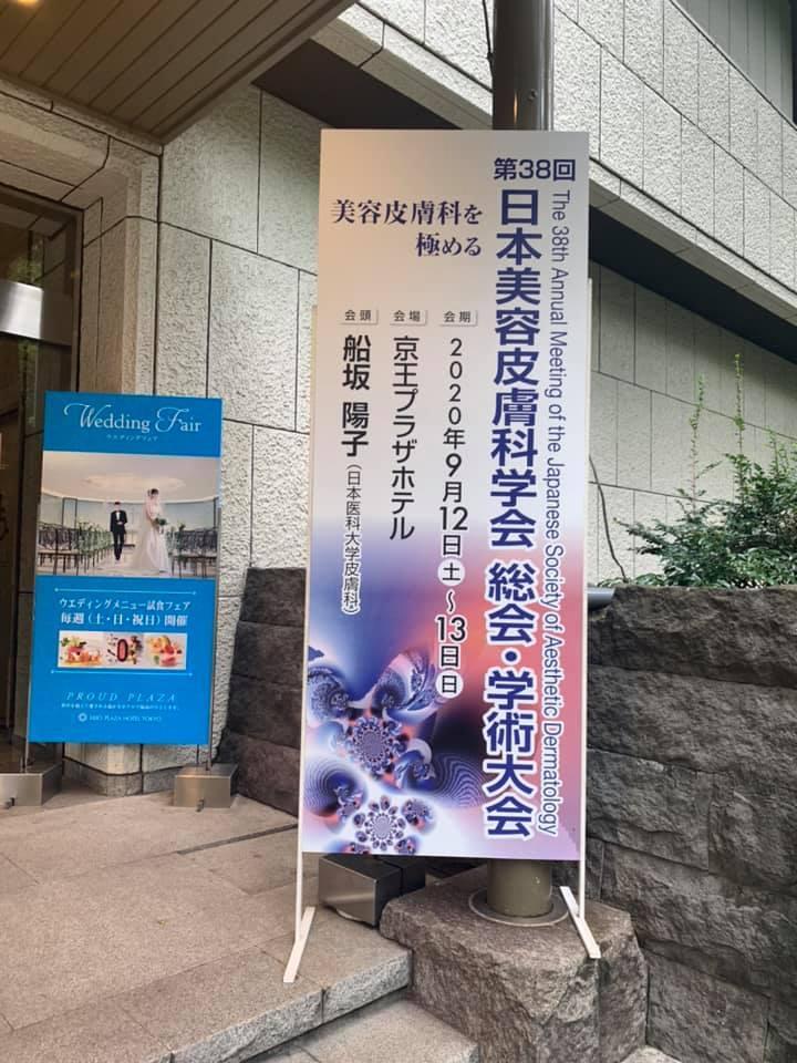 美容皮膚科学会_b0084241_18444149.jpg