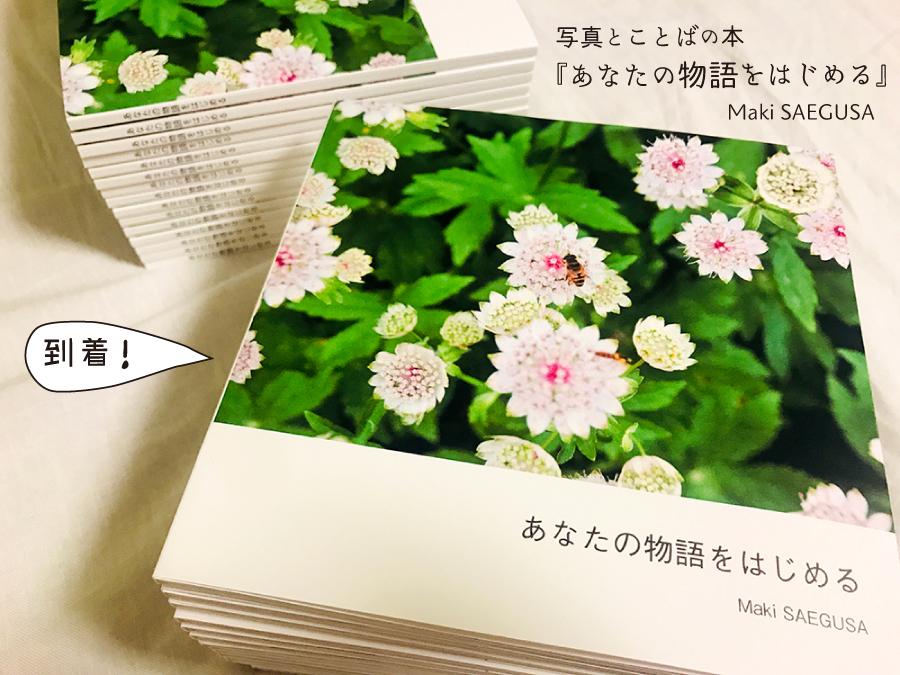 【発送スタート!】写真とことばの本『あなたの物語をはじめる』Maki SAEGUSA_d0018646_08524352.jpg
