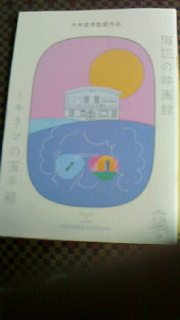 『海辺の映画館−キネマの玉手箱』_f0030155_14360322.jpg