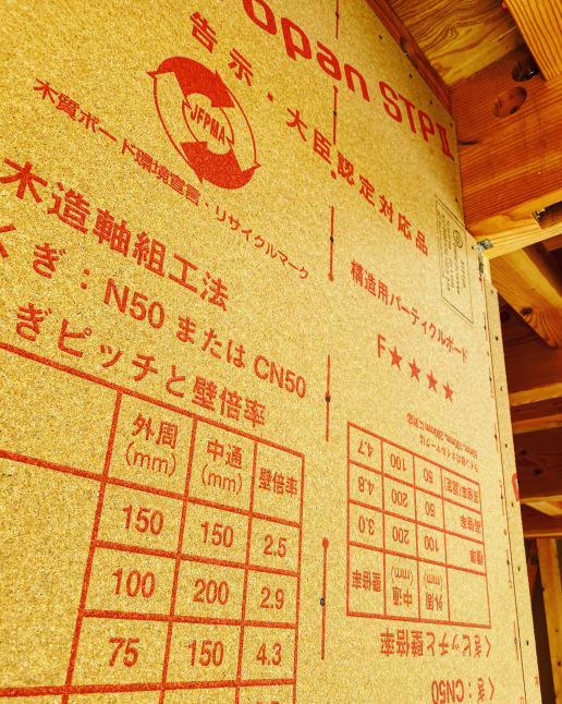 地震に強い家づくり_a0179560_11193123.jpeg