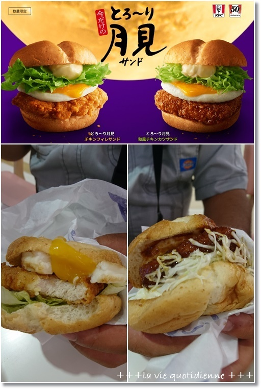 【KFC】初の月見サンド!とセブンのアレが!!王子の頑張った3回目の水いぼ取り_a0348473_02504141.jpg