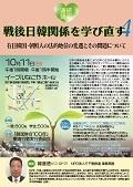【10月7日から】「戦争反対」当面のイベント・アクション予定 … 東海3県_e0350293_20132023.jpg