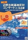 【9月13日から】「戦争反対」当面のイベント・アクション予定 … 東海3県_e0350293_23263320.jpg