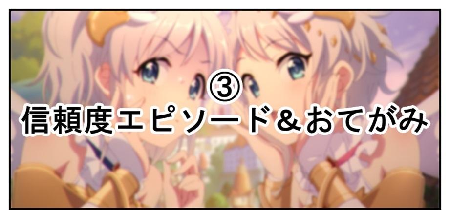 【プリコネ雑記#54】ハッピーチェンジエンジェルズ!(イベントレポート)~_f0205396_00345591.jpg