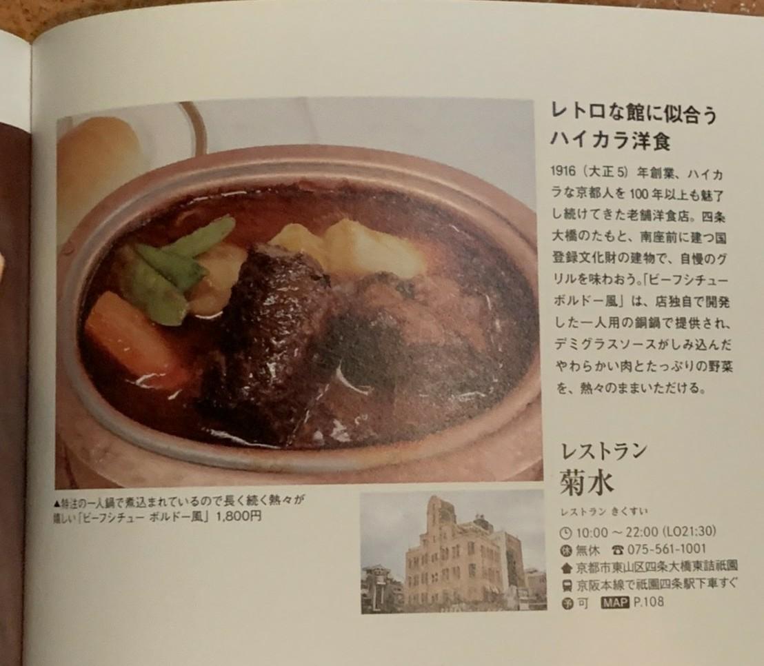 京都人が『肉』といえばそれは牛肉_d0162300_17380819.jpg