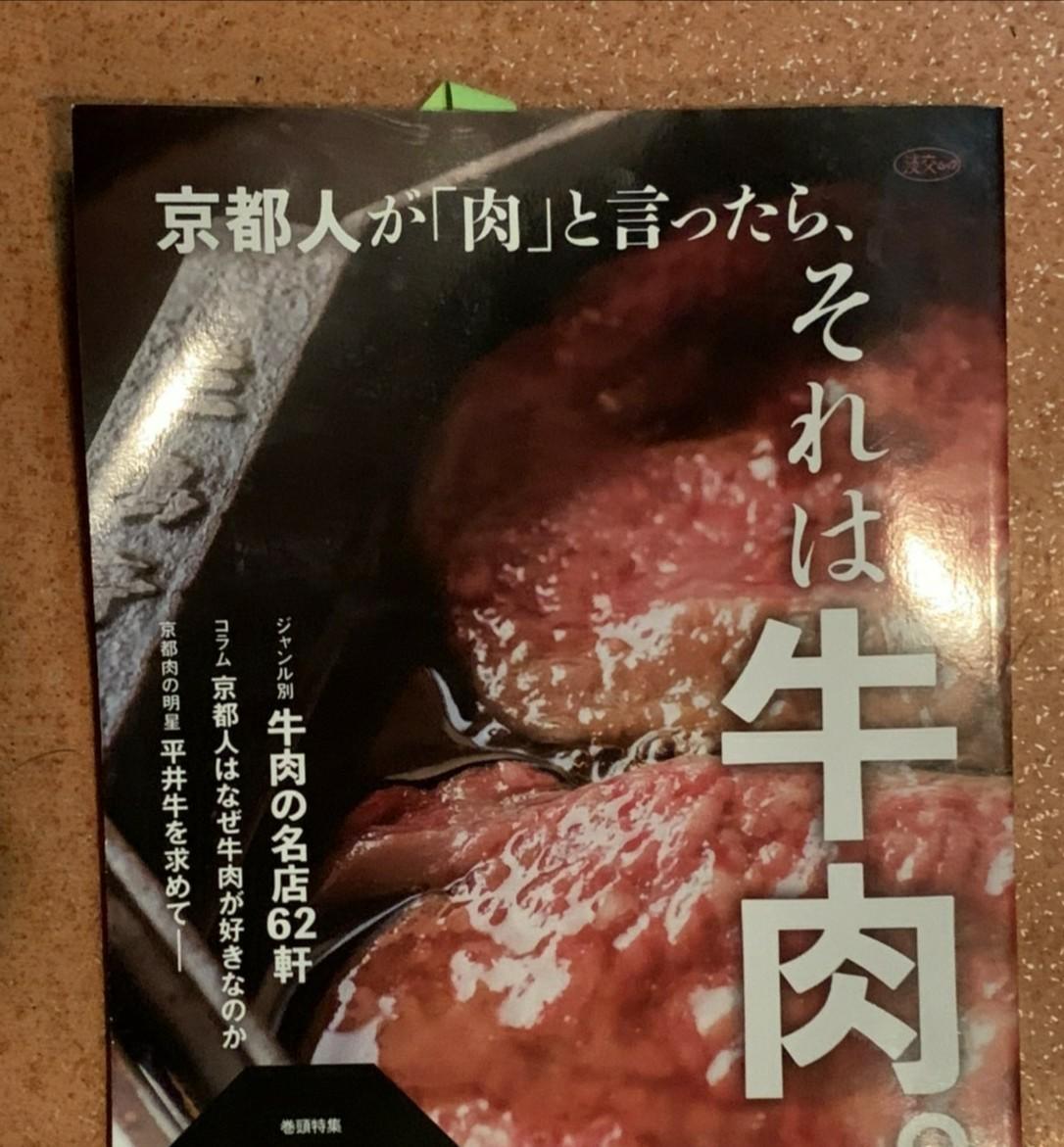 京都人が『肉』といえばそれは牛肉_d0162300_17385615.jpg
