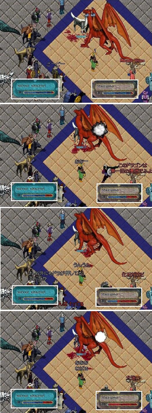 ドラゴンナイト_e0068900_1732710.jpg