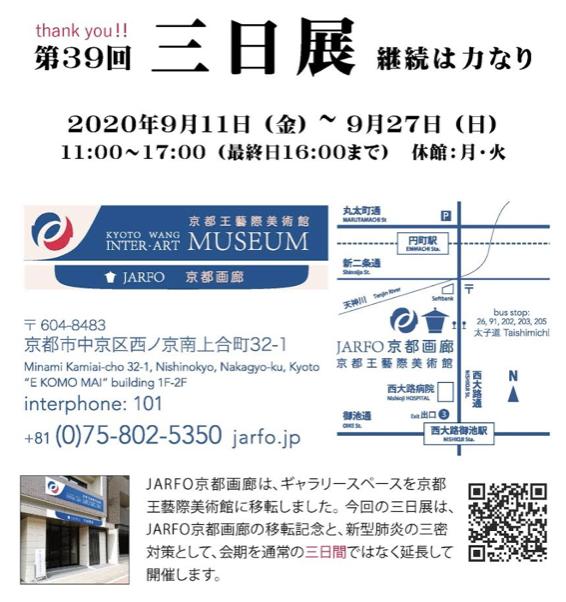 ジャルフォ京都画廊にて展覧会開催中です_b0182223_14041951.png