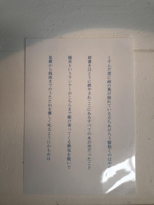 「追伸・15回目の夏ームラギシ」展_a0164724_15435127.jpeg