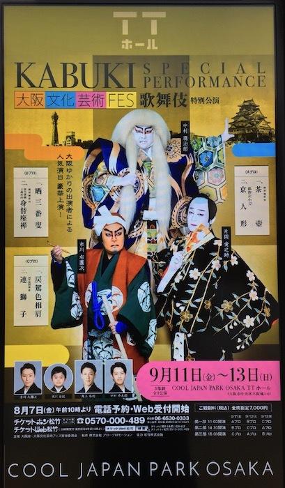大阪文化芸術FES 歌舞伎特別公演_e0359436_11145857.jpeg