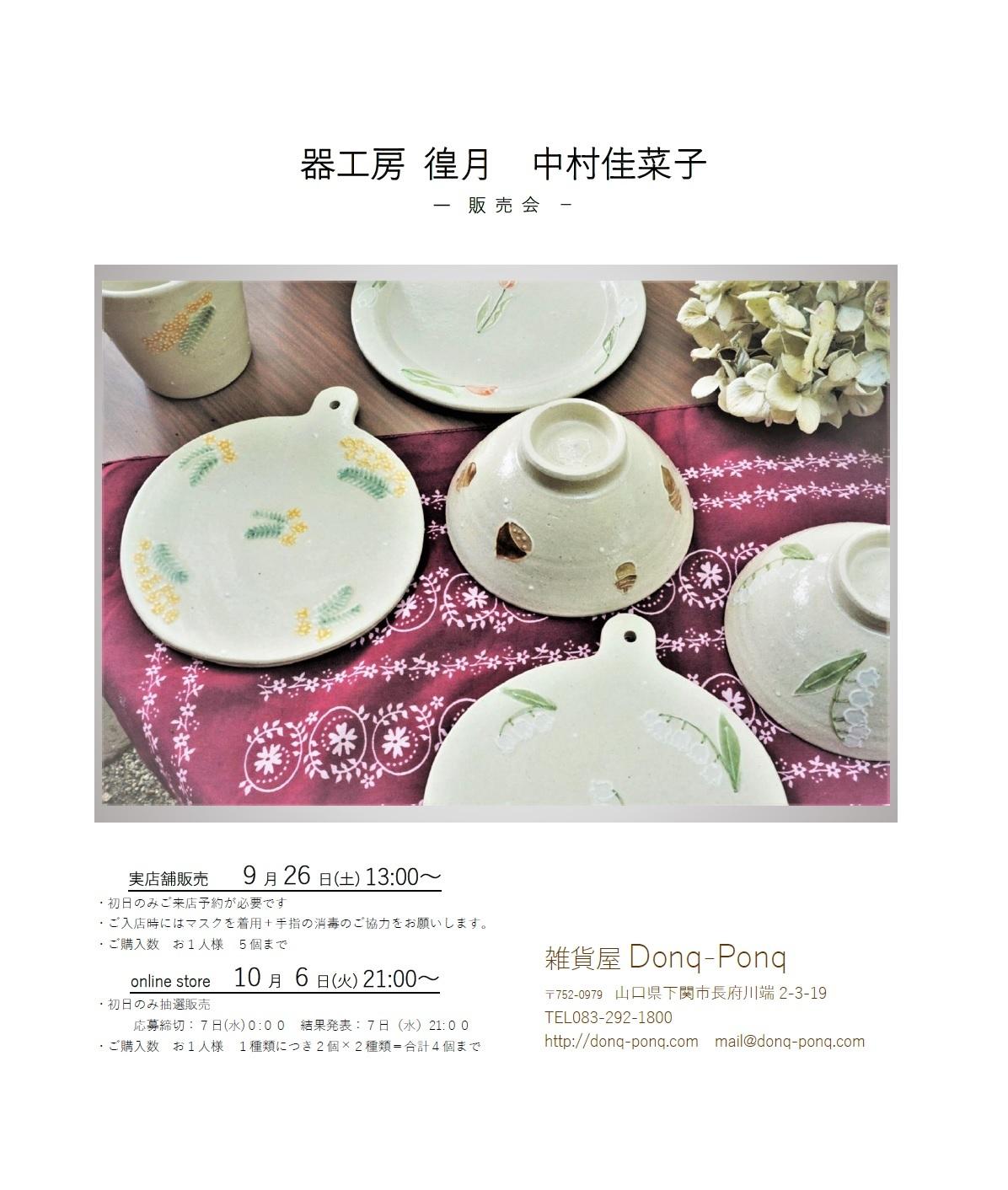 器工房 徨月 中村佳菜子 器販売会_b0197139_15414073.jpg