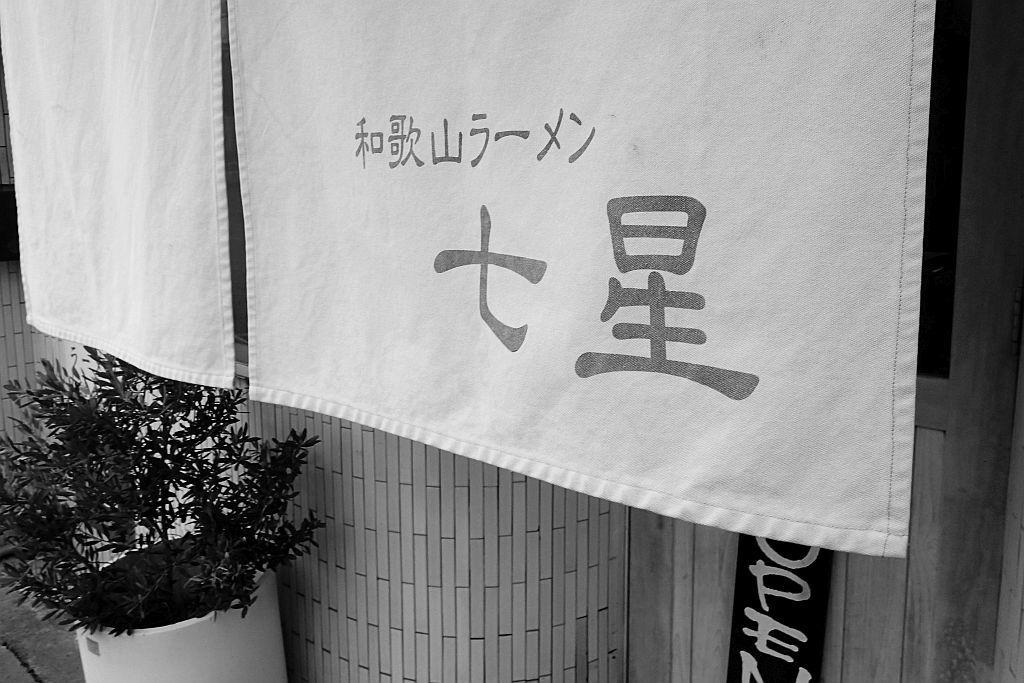冨塚「和歌山ラーメン 七星」でニボ豚_e0220163_11555362.jpg