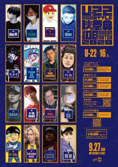 9/27 U-22 MCBATTLE 秋の祭典 -vs OBs Dream match 2020- タイムテーブル_e0246863_22450487.jpg