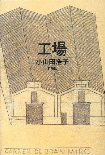 ディストピアの現代日本社会を活写、小山田浩子の小説に慄く_a0045064_21115068.jpg