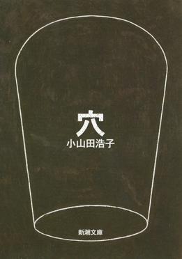 ディストピアの現代日本社会を活写、小山田浩子の小説に慄く_a0045064_21123492.jpg