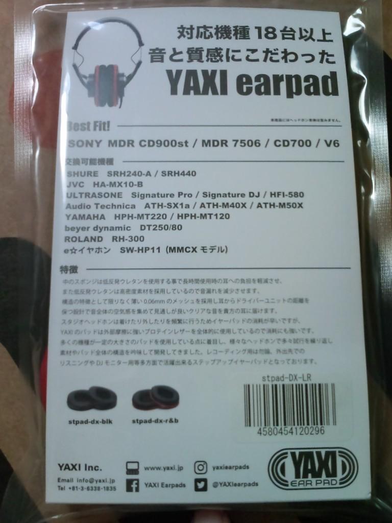 12年半ぐらい使っているヘッドホン「SONY MDR-CD900ST」の イヤーパッド を交換した。_b0003577_03055140.jpg