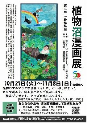 カラフルな切り絵作品展、予告_f0203094_14350424.jpg