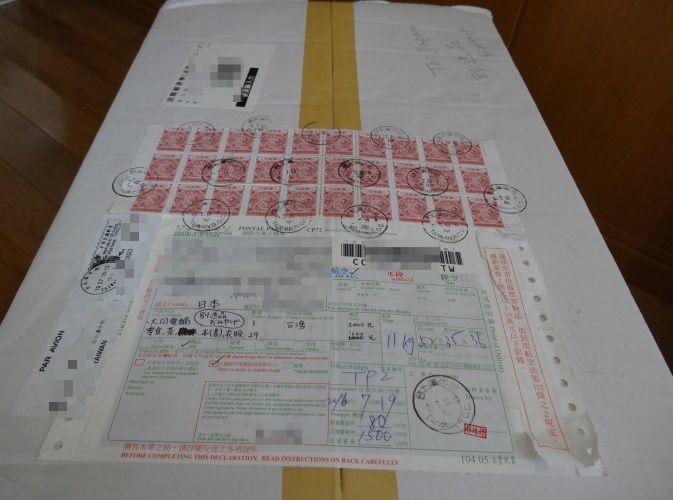 台湾から日本へ郵便小包(航空便)で荷物を送る・その2。_a0207624_12140397.jpg