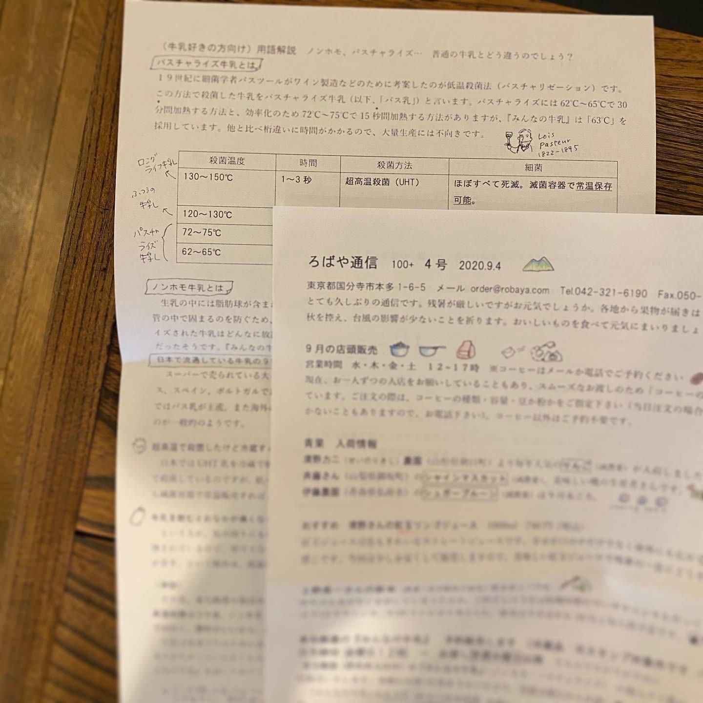 9/14 珈琲豆と紅茶が入荷しました!_e0269428_17514599.jpeg