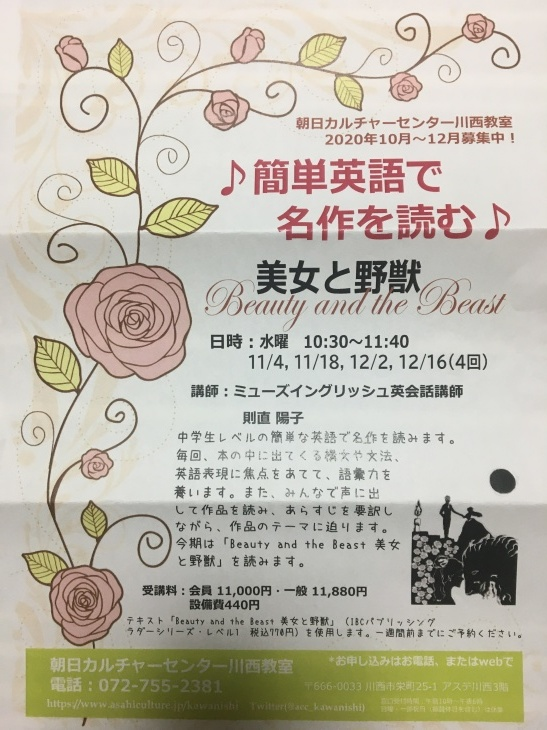 朝日かるチャーセンター川西教室 10月からの新講座のご案内_c0215031_22162264.jpg