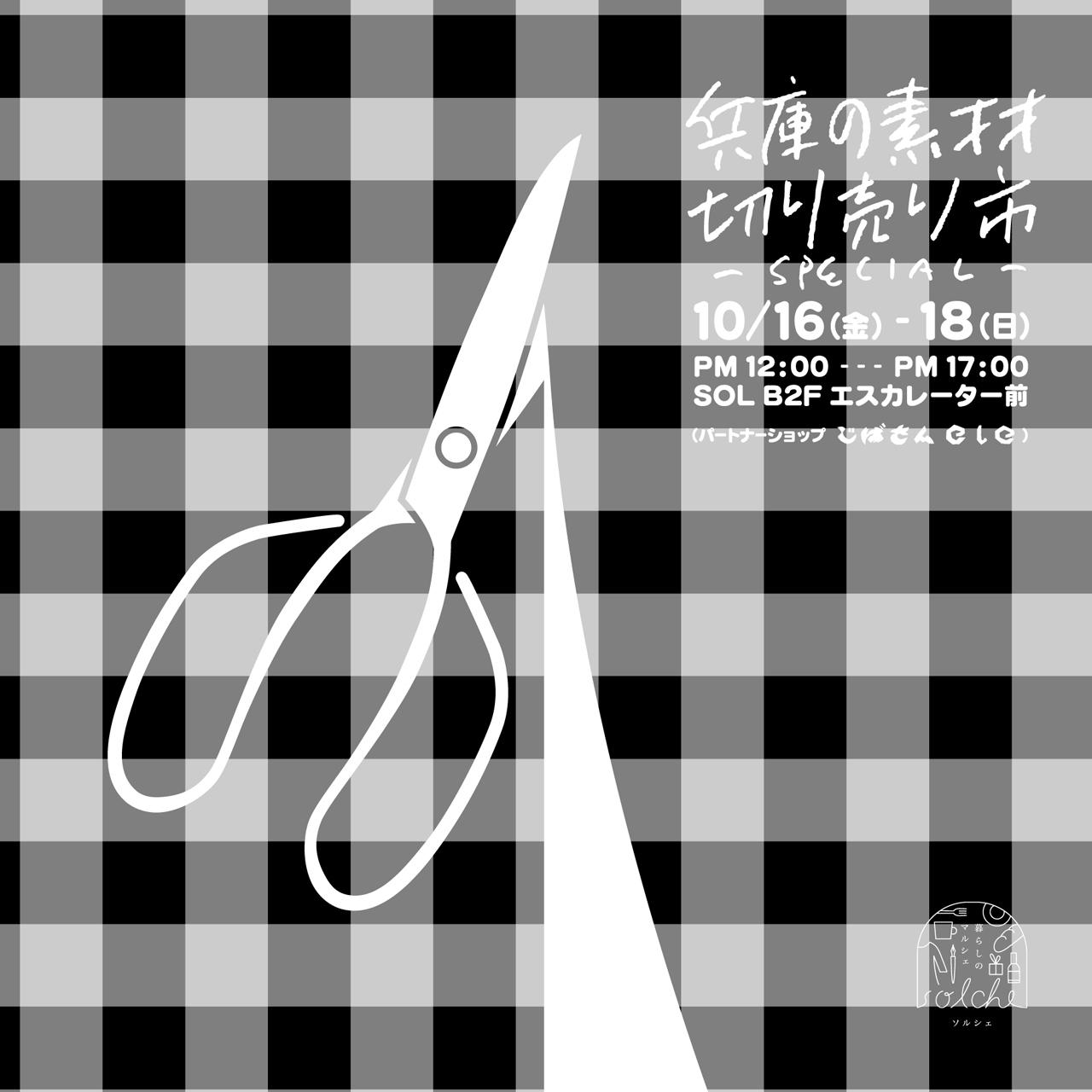 毎月恒例、10月の「播州織切り売り市」は特別企画_e0295731_11203452.jpg