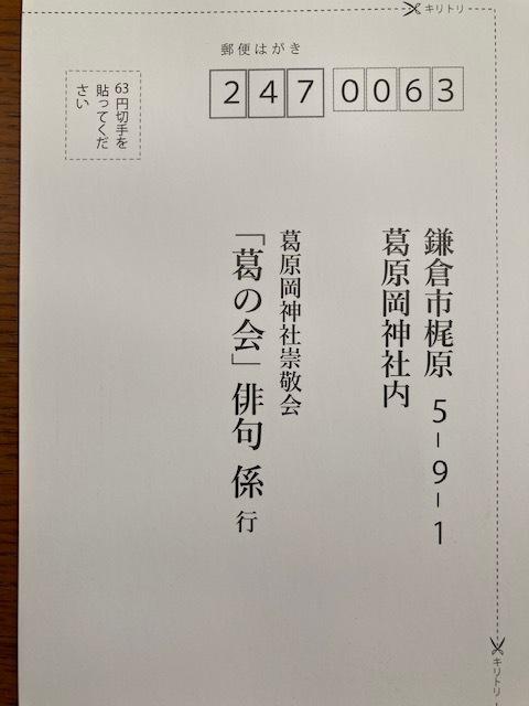 葛原岡神社の紫陽花が葛原岡神社に!_d0108933_11584334.jpg