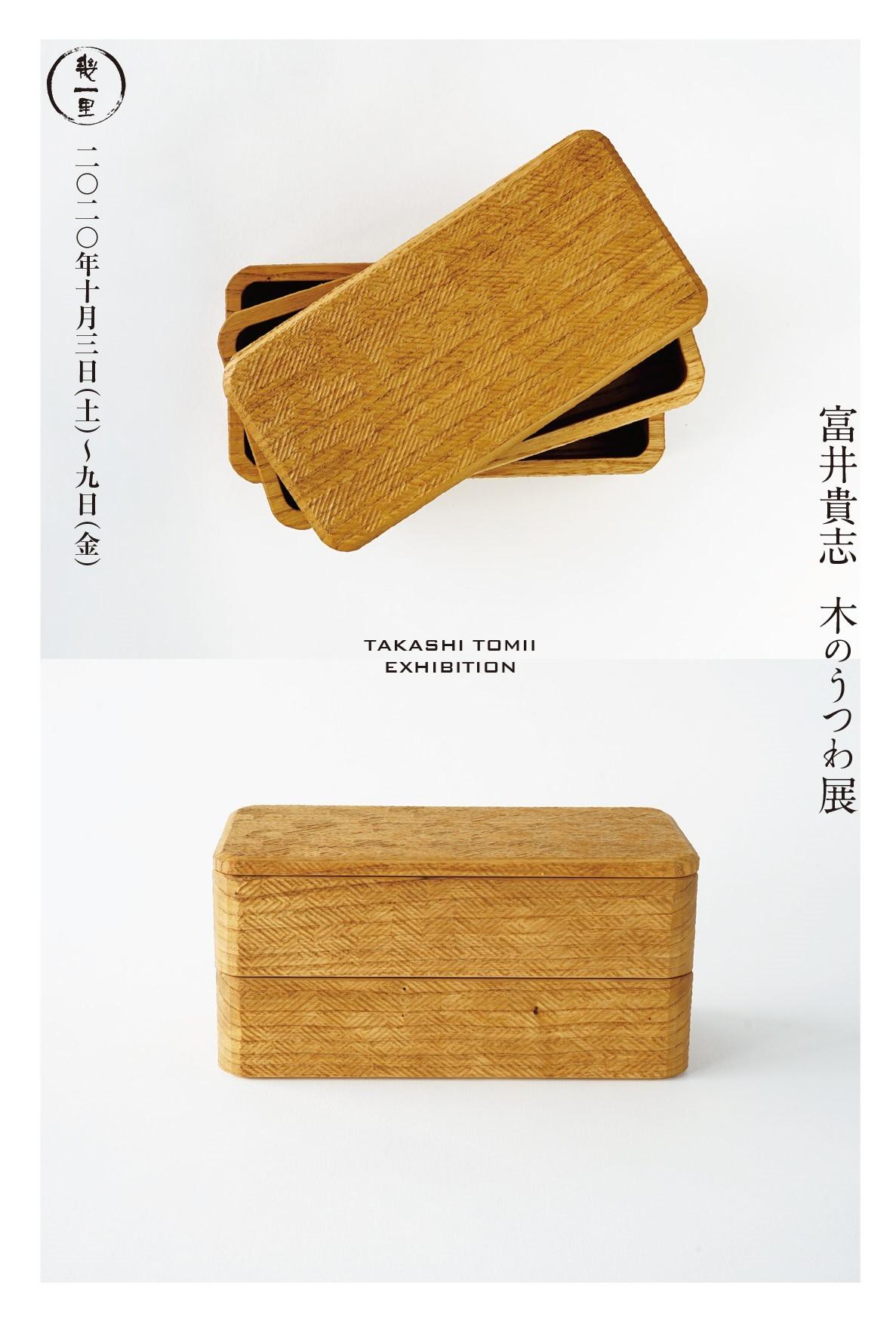 「富井貴志 木のうつわ展」を開催。幾一里にて、会期10/3~9。 - 京都の骨董&ギャラリー「幾一里のブログ」