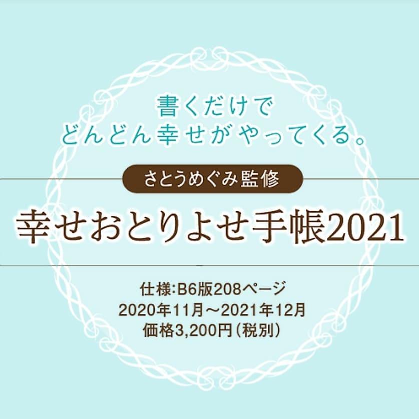 【お知らせ】「幸せおとりよせ手帳2021」特設サイトOPEN❗_f0164842_17442397.jpg