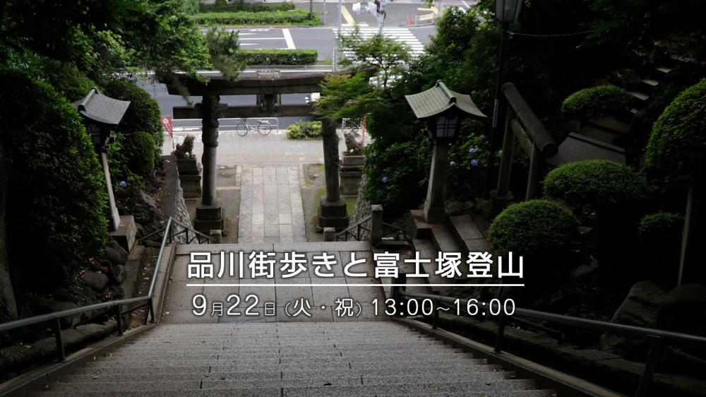 品川の富士山登頂を目指して、街歩き_c0060143_23313839.jpg