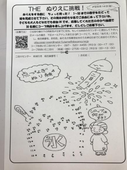 THE ぬりえに挑戦!〜コープエリア二目川〜_d0101847_11020336.jpeg