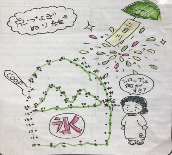 THE ぬりえに挑戦!〜コープエリア二目川〜_d0101847_11060896.jpeg