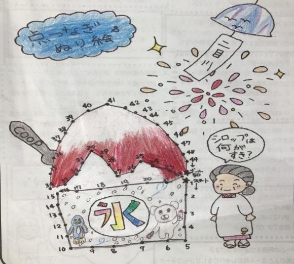 THE ぬりえに挑戦!〜コープエリア二目川〜_d0101847_11072774.jpeg