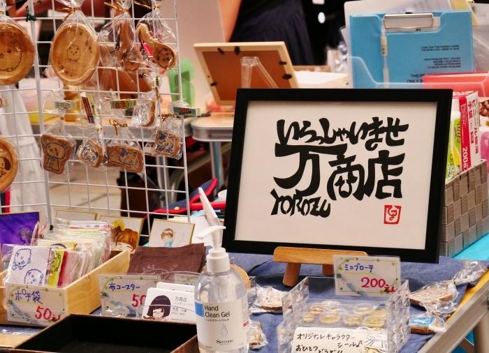 9月のポぽロハス・マーケット  2020-09-18 00:00_b0093754_21212358.jpg
