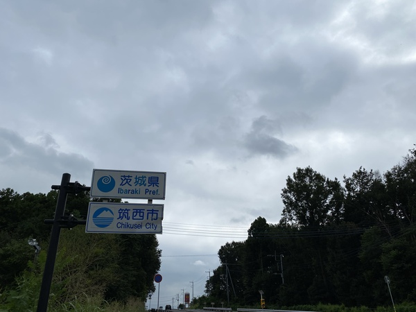 【チャリ旅17:宇都宮→流山92キロ】そう言えば千葉県、あまり泊ったことなかった 2020.9.13_b0002156_9164379.jpg