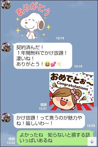 友人のスマホ奮闘記_a0331562_15561892.jpg