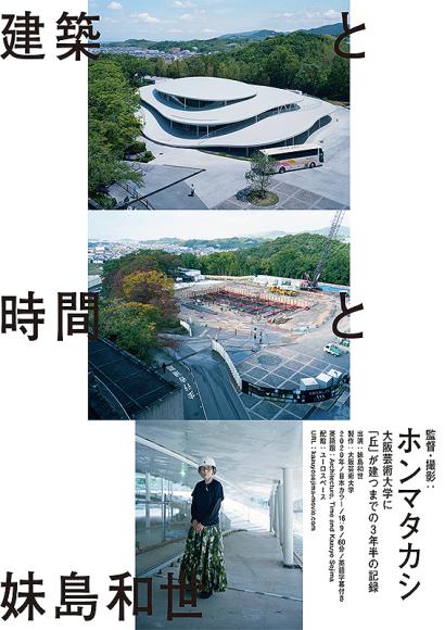 建築と時間と妹島和世 -2- Architecture,Time and Kazuyo Sejima_f0165567_06280793.jpg