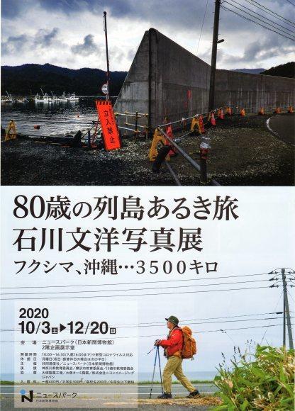 石川文洋写真展 80歳の列島あるき旅_a0086270_23411511.jpg