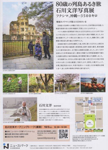 石川文洋写真展 80歳の列島あるき旅_a0086270_23414515.jpg