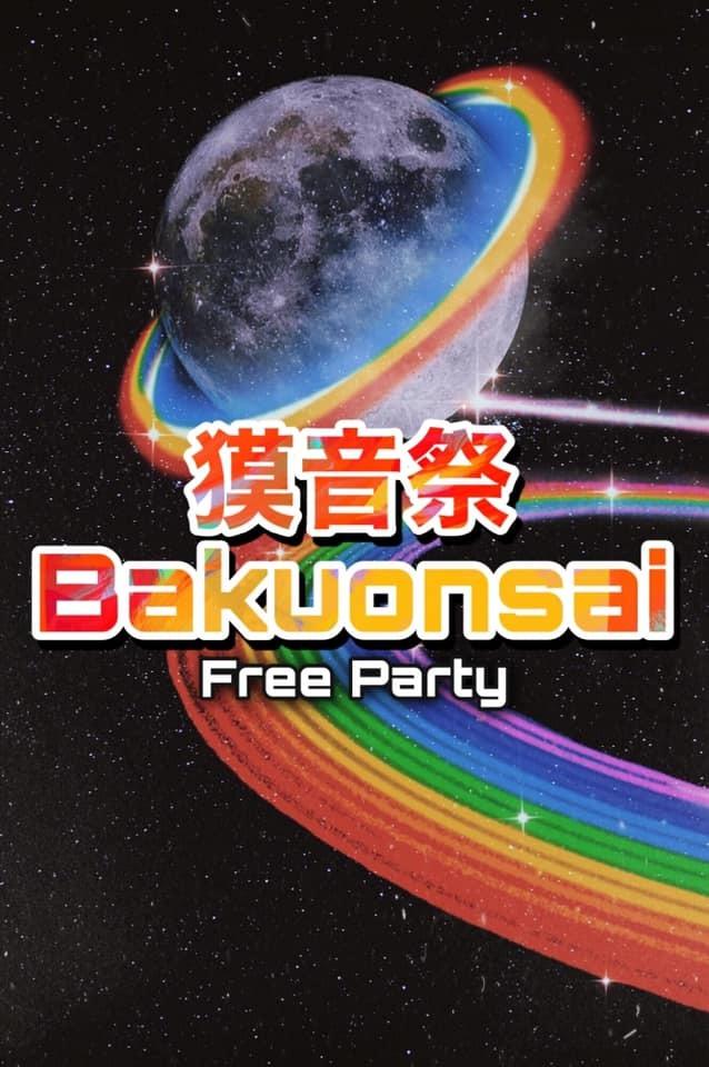 9/19-22 獏音祭 Baku on party ~ Free Party ~@獏原人村_c0311698_21244090.jpg