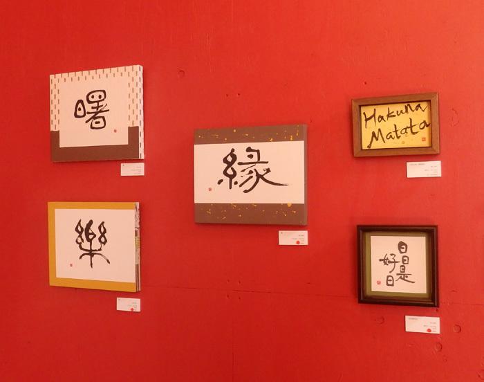 個展「我逢人 ‐GAHOJIN- 」終了いたしました_e0145601_16543961.jpg