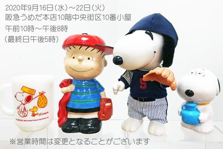 9月16日~22日阪急うめだ本店10階にスヌーピーがいますよ_c0143209_15390797.jpg