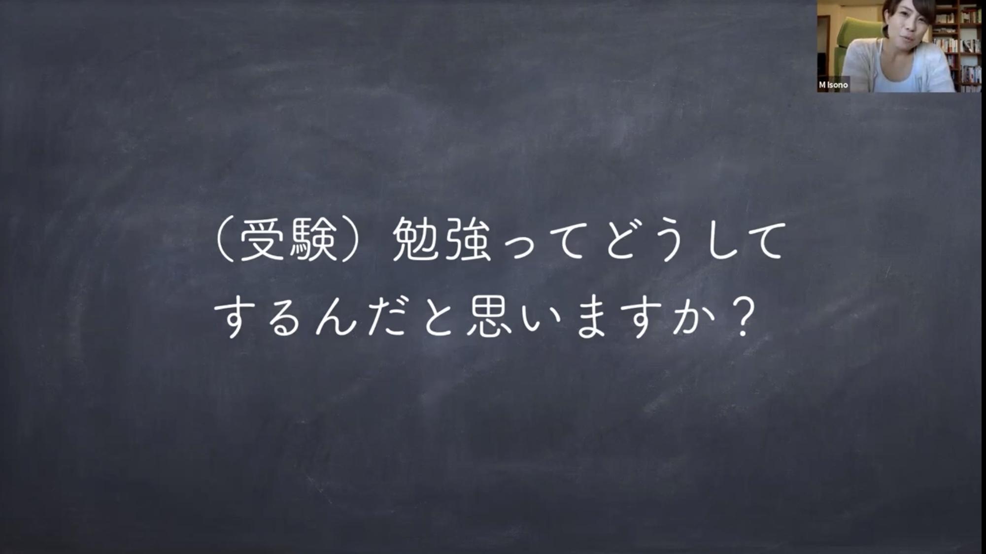 磯野真穂さんの講演 サマー合宿(中1・中2)& 夏合宿(中3)_d0116009_14464281.jpg