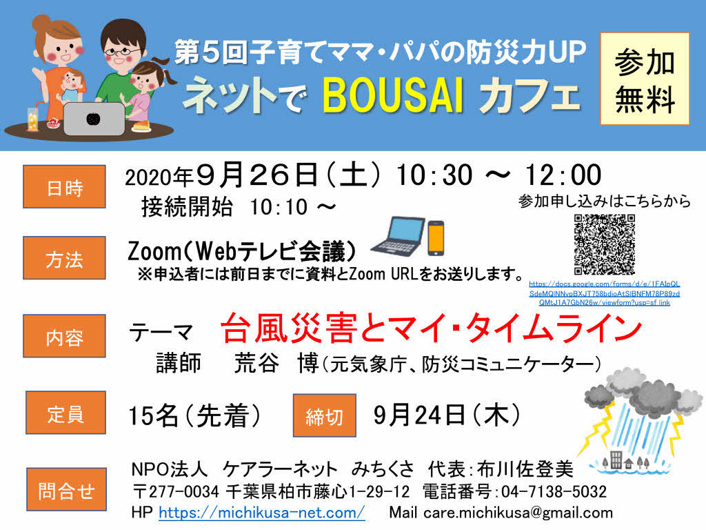 第5回ネットでBOUSAIカフェが9/26に開催