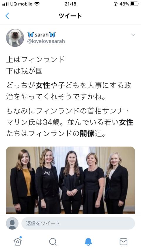 【フェミさん激怒】女性閣僚、わずか2人!「また日本の後進性が露わに」_c0406533_22211610.png