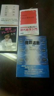 吉本隆明『共同幻想論』、数学書3冊_f0030155_20560514.jpg