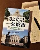 書評『さよなら!一強政治』(岡崎邦子)_c0166264_19415105.jpg