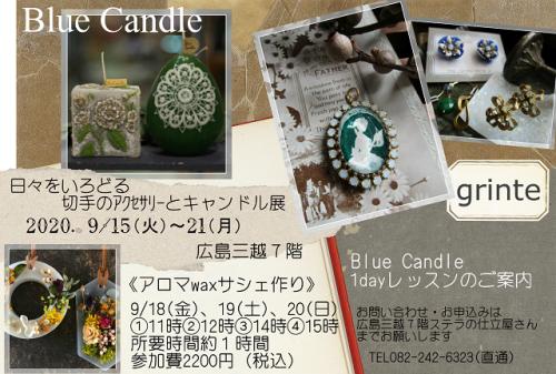 日々をいろどる切手のアクセサリーとキャンドル展 '広島三越7階_a0306166_01270075.png