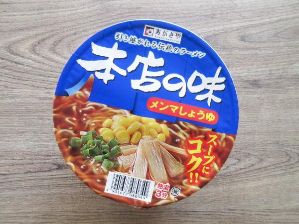 【寿がきや】本店の味 メンマしょうゆ_c0152767_10282800.jpg
