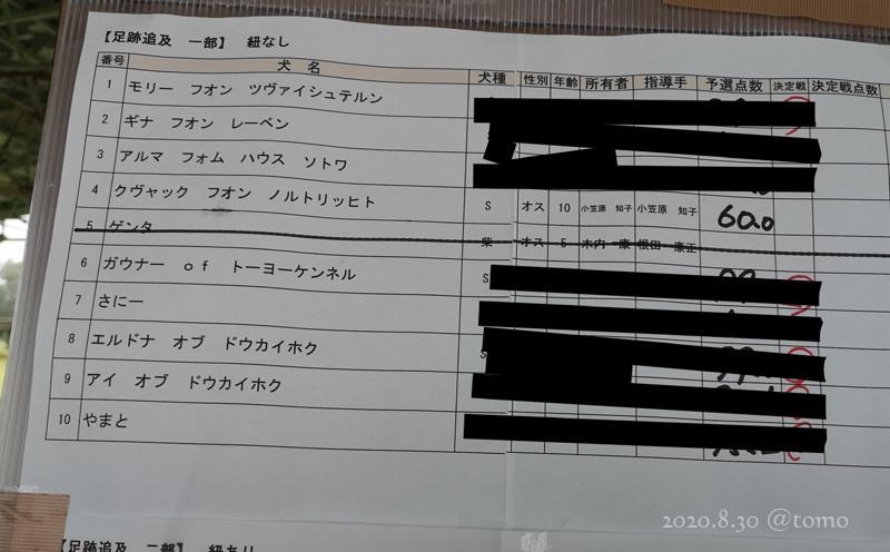 嘱託警察犬指導手会札幌方面競技会_f0067179_23400957.jpg